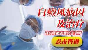 白癜风疾病难以治愈的原因到底是什么
