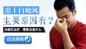 关于白癜风疾病的几种病因分析