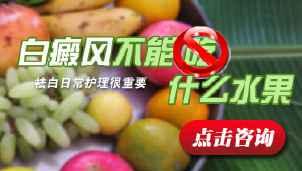 白癜风吃哪些水果好