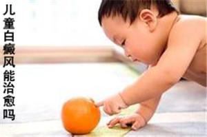儿童进展期白癜风是什么症状