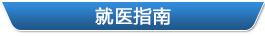 贵州白癜风医院就医指南